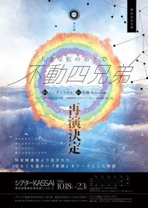 再演!大きな虹のあとで〜不動四兄弟〜01のサムネイル画像