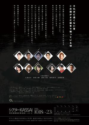 再演!大きな虹のあとで〜不動四兄弟〜02のサムネイル画像