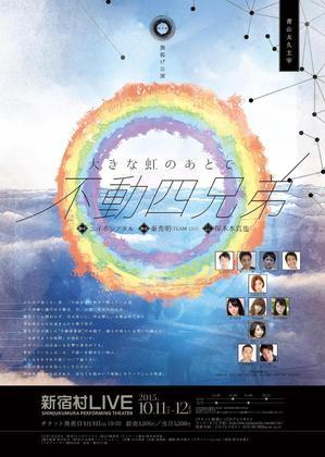 初演 大きな虹のあとで〜不動四兄弟〜のサムネイル画像