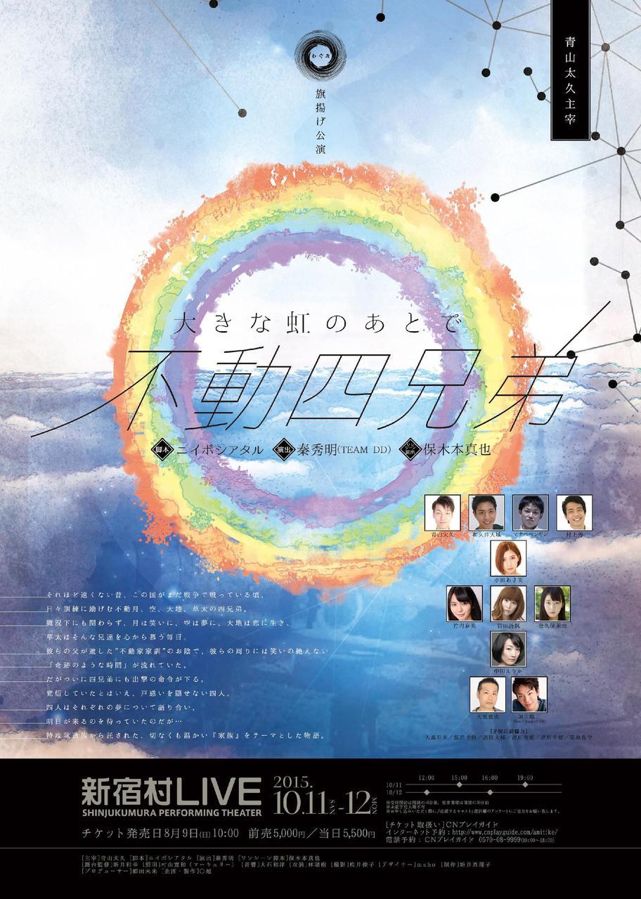 初演 大きな虹のあとで〜不動四兄弟〜