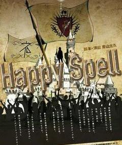 『Happy Spell』