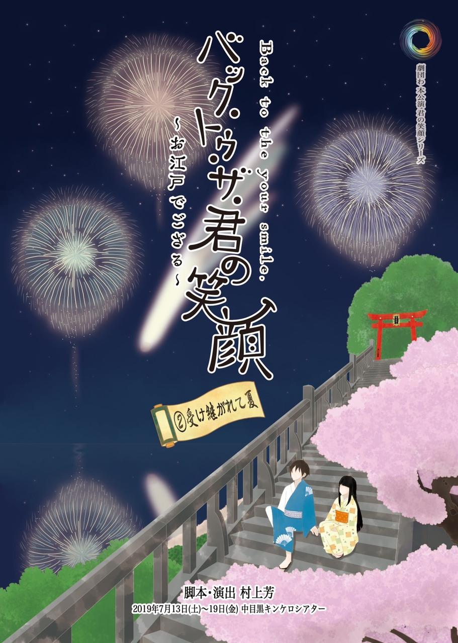 江戸バク2019最新
